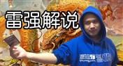 雷强解说:快攻术士连胜上传说