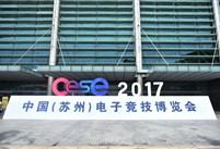 2017中国(苏州)电子竞技博览会金鸡湖畔开幕