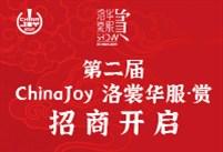 第二届ChinaJoy洛裳华服·赏招商开启