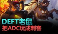 大神怎么玩:Deft老鼠 ADC成刺客一人秒双C