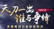 天涯明月刀QQ网吧庆新资料片谁与争锋活动