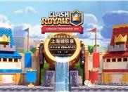 皇室战争上海锦标赛 线上海选赛今日进行