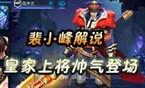 裴小峰解说赵云第一视角 皇家上将帅气登场