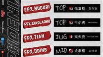 FPX夏季季后赛大名单:上野新人升入一队