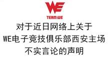 就西安主场的不实言论 WE俱乐部发布声明