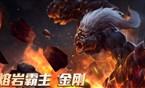 MOBA新游《D10》 熔岩霸主金刚视频首曝