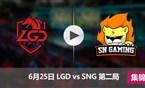 2017LPL夏季赛赛6月25日 LGDvsSNG第二局集锦
