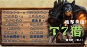 夏一可的炉石旅店 每周最新卡组推荐之T7猎