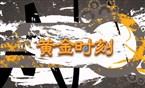炉石传说天津黄金公开赛 黄金时刻精彩集锦