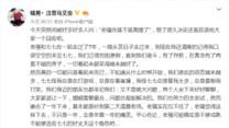 骚男微博承认离婚 净身出户7年婚姻终告破