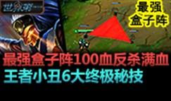 世界第一:最强盒子阵 王者小丑6大终极秘技