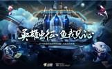 英雄联盟S8全球总决赛十一开赛 来斗鱼为LPL战队加油