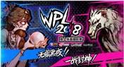 狼友们的饕餮盛宴,国内最大狼人杀赛事WPL 2018正式来袭!