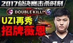 S7击杀时刻:Uzi再秀薇恩 RNG小组第一晋级