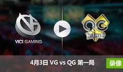 2017LPL春季赛赛4月6日 QGvsVG第一局录像