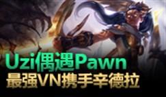 大神怎么玩:Uzi偶遇Pawn 携手王者局虐泉