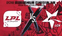 再战天王山!亚洲对抗赛总决赛LPL迎战LCK