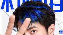 S11主题曲《不可阻挡》王一博Remix上线