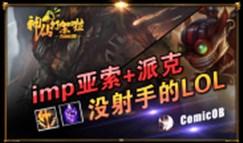 神仙打架啦:联盟变天 imp下路亚索+派克
