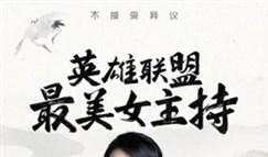 最美主持余霜今晚斗鱼首秀,LOL官方解说主持组天团