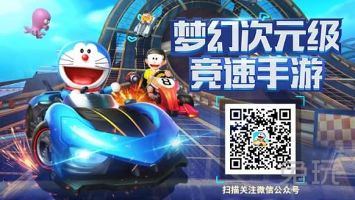 中国梦之声学员�ya�_涅盘重生,唯一正版《哆啦a梦飞车》手游精英玩家测试倒计时