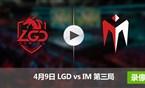 2017LPL春季赛赛4月9日 LGDvsIM第三局录像