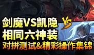 剑魔VS凯隐相同六神装对拼测试&精彩集锦