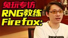 RNG教练Firefox:希望他们能开心打游戏