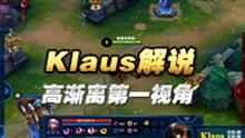 Klaus解说高渐离第一视角 疯狂收割无限四杀