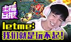 主播日报11.5:letme我们就是玩不起!