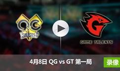 2017LPL春季赛赛4月8日 QGvsGT第一局录像