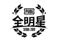 PUBG全明星赛一一世界顶级选手汇聚一堂的精彩盛宴!