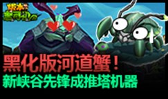 7.9版本老司机:坦克英雄大改 死兆星来临!