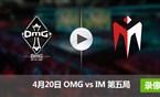 2017LPL春季赛赛4月20日 OMGvsIM第五局录像
