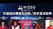 LGD因赛制原因退赛 网友:现在还有比赛限制国籍?