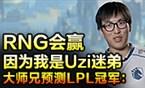 大师兄预测:我是Uzi迷弟 RNG会赢下冠军
