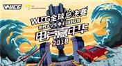 YAY交友受邀参展WUCG 2018全球总决赛