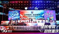 中国移动电竞赛重庆决赛回顾 忠渝梦想勇登巅峰