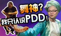 舞神?我只认识PDD!【成成酱敌方我方】第3期