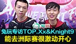 专访TOP中野Xx&Knight:我们想跟GRF交手!