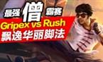 """Gripex VS Rush 海外大神最强""""僧""""霸赛!"""