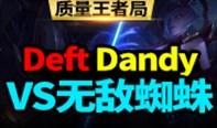 质量王者局第109期:DEFT丹妹vs满分蜘蛛