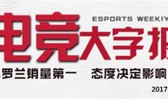 电竞大字报 Icon单手消灭韩国队