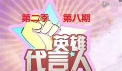 《英雄代言人》第2季第8期:平野绫 达七 远瞻娜美