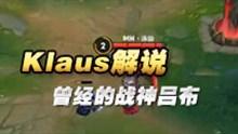 Klaus解说吕布第一视角 我是曾经的战神吕布