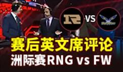 亚洲洲际对抗赛:RNG vs FW赛后英文席评论