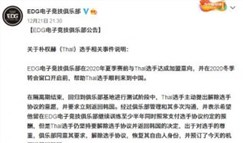 EDG战队公告:Thal主动提出解除选手协议