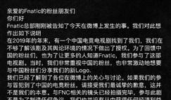 FNC致歉:参与拍摄不是为了制造任何争议