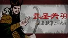 王者荣耀王者轶事系列视频 二十九话武圣关羽