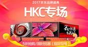 HKC品牌日盛宴,6.18年中感恩大回馈